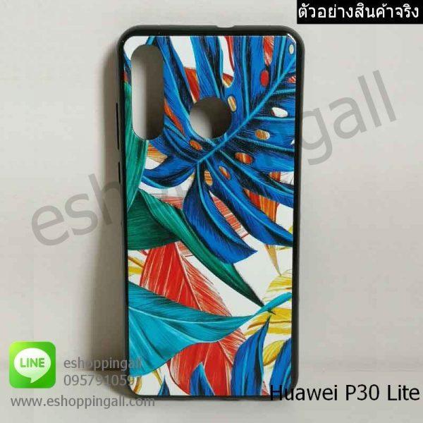 เคสมือถือ Huawei P30 Lite เคสมือถือหัวเหว่ย