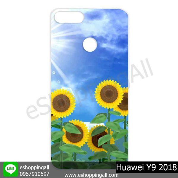 MHW-015A105 Huawei Y9 2018 เคสหัวเหว่ยแบบแข็งพิมพ์ลาย