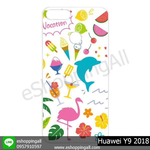 MHW-015A109 Huawei Y9 2018 เคสหัวเหว่ยแบบแข็งพิมพ์ลาย