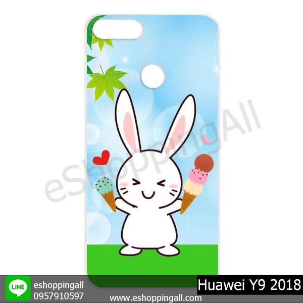 MHW-015A116 Huawei Y9 2018 เคสหัวเหว่ยแบบแข็งพิมพ์ลาย