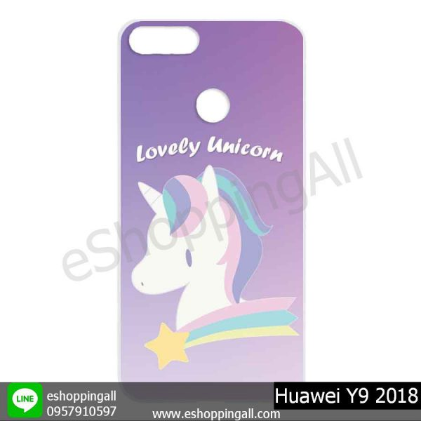 MHW-015A121 Huawei Y9 2018 เคสหัวเหว่ยแบบแข็งพิมพ์ลาย