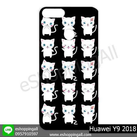 MHW-015A131 Huawei Y9 2018 เคสหัวเหว่ยแบบแข็งพิมพ์ลาย