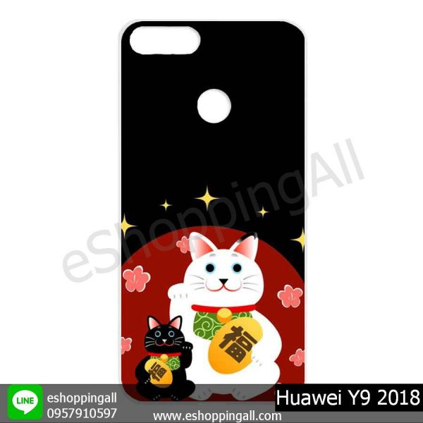 MHW-015A132 Huawei Y9 2018 เคสหัวเหว่ยแบบแข็งพิมพ์ลาย