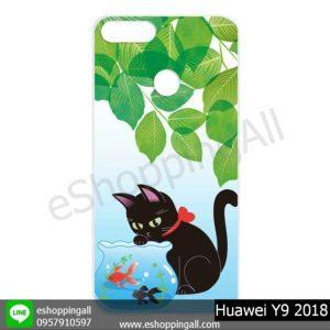 MHW-015A133 Huawei Y9 2018 เคสหัวเหว่ยแบบแข็งพิมพ์ลาย