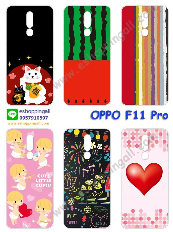 MOP-006A110 OPPO F11 Pro เคสมือถือออปโป้ แบบแข็งพิมพ์ลาย