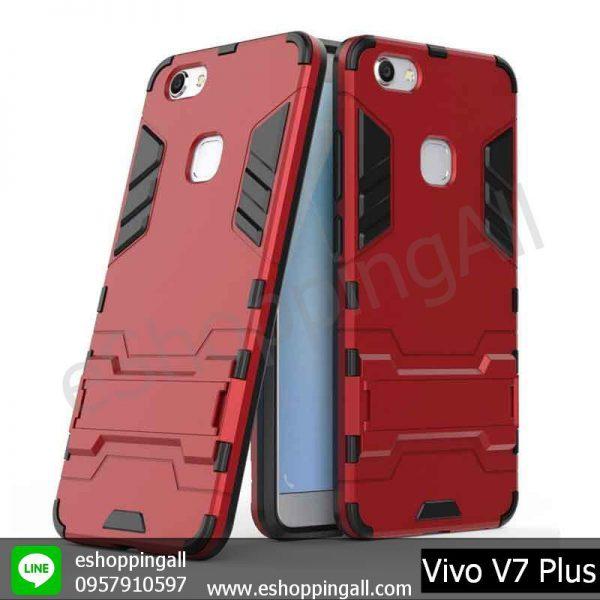 MVI-004A201 Vivo V7 Plus เคสมือถือวีโว่กันกระแทก