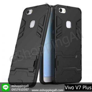 MVI-004A205 Vivo V7 Plus เคสมือถือวีโว่กันกระแทก