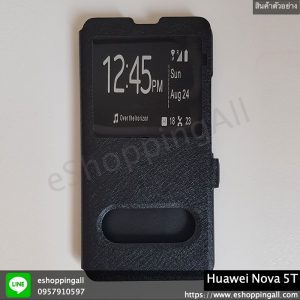 MHW-017A504 Huawei Nova 5T เคสหัวเหว่ยฝาพับ โชว์เบอร์