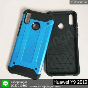 MHW-016A202 Huawei Y9 2019 เคสมือถือหัวเหว่ยกันกระแทก