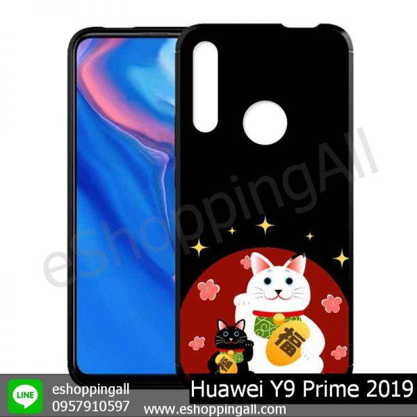 MHW-018A110 Huawei Y9 Prime 2019 เคสมือถือหัวเหว่ยขอบยางพิมพ์ลายเคลือบใส