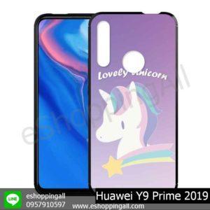 MHW-018A114 Huawei Y9 Prime 2019 เคสมือถือหัวเหว่ยขอบยางพิมพ์ลายเคลือบใส
