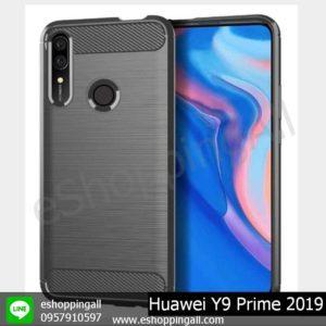 MHW-018A403 Huawei Y9 Prime 2019 เคสมือถือหัวเหว่ยยางนิ่มกันกระแทก
