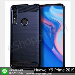 MHW-018A404 Huawei Y9 Prime 2019 เคสมือถือหัวเหว่ยยางนิ่มกันกระแทก