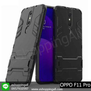 MOP-006A201 OPPO F11 Pro เคสมือถือออปโป้กันกระแทก