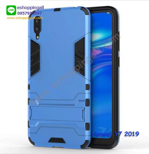 MHW-021A202 Huawei Y7 Pro 2019 เคสมือถือหัวเหว่ยแบบแข็งกันกระแทก