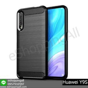 MHW-019A201 Huawei Y9S เคสมือถือหัวเหว่ยกันกระแทกแบบยางนิ่ม