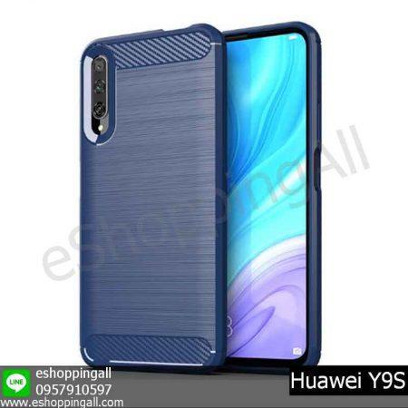 MHW-019A202 Huawei Y9S เคสมือถือหัวเหว่ยกันกระแทกแบบยางนิ่ม