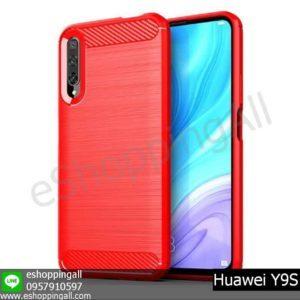 MHW-019A204 Huawei Y9S เคสมือถือหัวเหว่ยกันกระแทกแบบยางนิ่ม