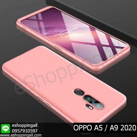 MOP-010A601 OPPO A5 2020 / A9 2020 เคสมือถือออปโป้ประกบหัวท้ายไฮคลาส