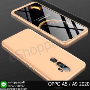 MOP-010A602 OPPO A5 2020 / A9 2020 เคสมือถือออปโป้ประกบหัวท้ายไฮคลาส