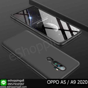 MOP-010A604 OPPO A5 2020 / A9 2020 เคสมือถือออปโป้ประกบหัวท้ายไฮคลาส