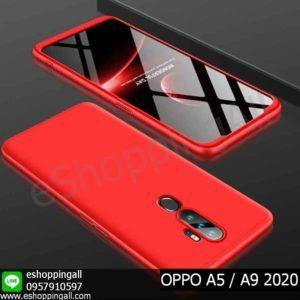 MOP-010A605 OPPO A5 2020 / A9 2020 เคสมือถือออปโป้ประกบหัวท้ายไฮคลาส