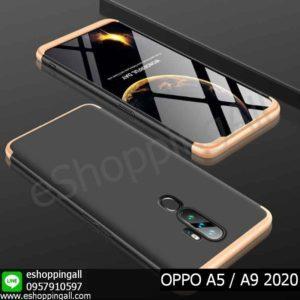 MOP-010A606 OPPO A5 2020 / A9 2020 เคสมือถือออปโป้ประกบหัวท้ายไฮคลาส