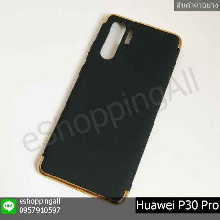 MHW-022A301 Huawei P30 Pro เคสมือถือหัวเหว่ยแบบแข็งประกบบนล่าง