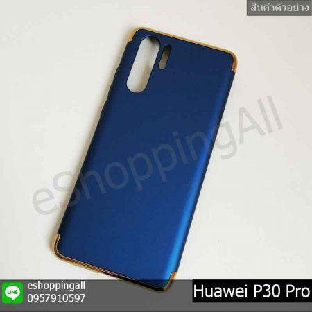 MHW-022A302 Huawei P30 Pro เคสมือถือหัวเหว่ยแบบแข็งประกบบนล่าง