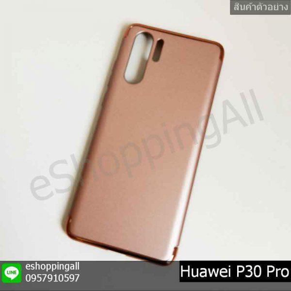 MHW-022A303 Huawei P30 Pro เคสมือถือหัวเหว่ยแบบแข็งประกบบนล่าง