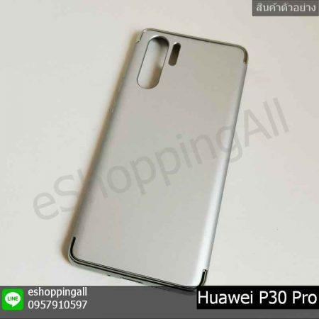 MHW-022A304 Huawei P30 Pro เคสมือถือหัวเหว่ยแบบแข็งประกบบนล่าง