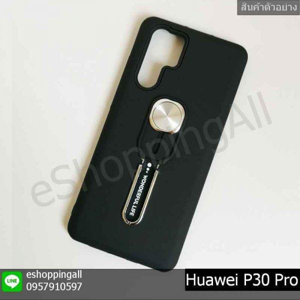 MHW-021A201 Huawei P30 Pro เคสมือถือหัวเหว่ยแบบแข็งกันกระแทก พร้อมแหวนแม่เหล็ก