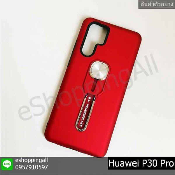 MHW-022A202 Huawei P30 Pro เคสมือถือหัวเหว่ยแบบแข็งกันกระแทก พร้อมแหวนแม่เหล็ก