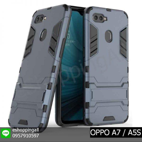 MOP-012A207 OPPO A7 / A5S เคสมือถือออปโป้แบบแข็งกันกระแทก