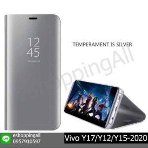 MVI-003A405 Vivo Y17/Y12/Y15-2020 เคสวีโว่ฝาพับกระจกเงา