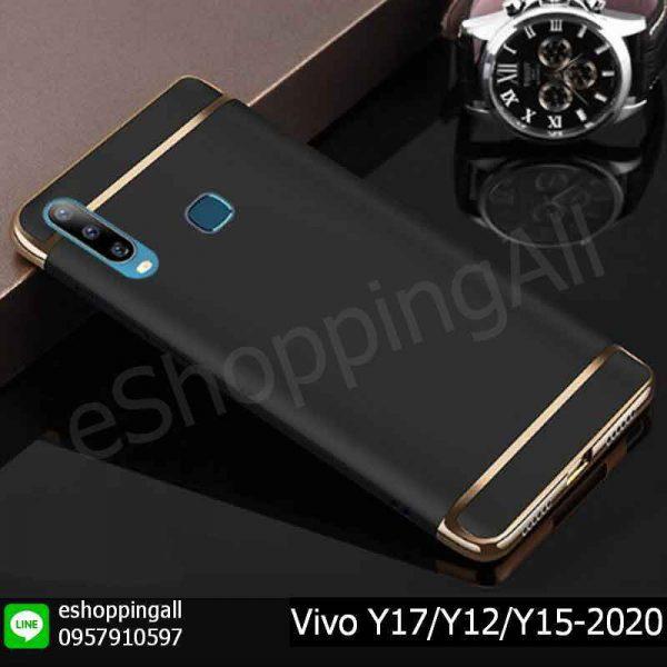 MVI-003A201 Vivo Y17/Y12/Y15-2020 เคสวีโว่แบบแบบแข็ง ประกบหัวท้าย